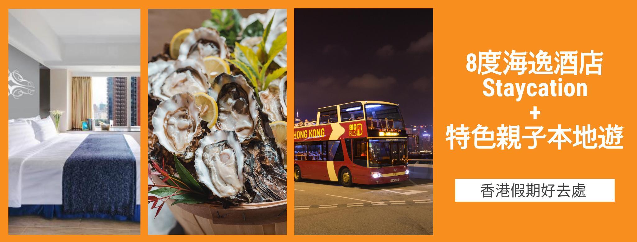 香港假期好去處 – 8度海逸酒店Staycation + 特色親子本地遊
