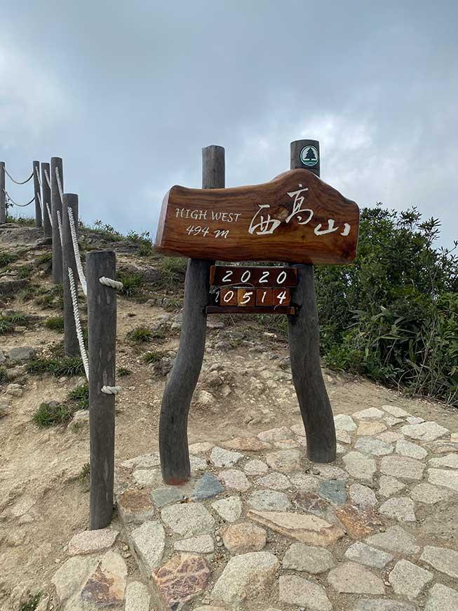 西高山一日遊行程