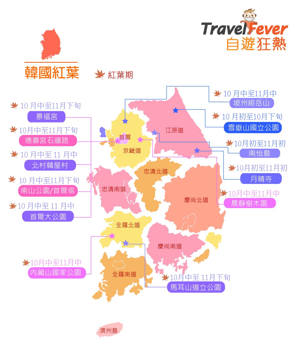 2019年韓國紅葉期盛放預測