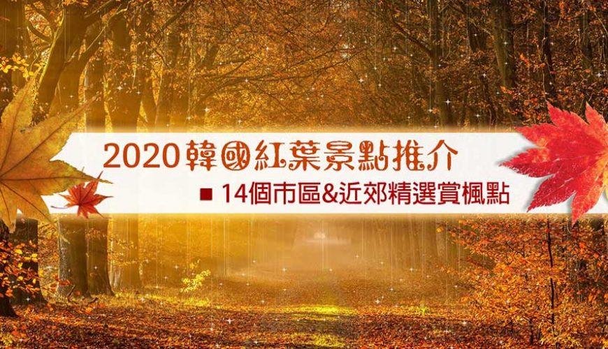 韓國紅葉景點2019
